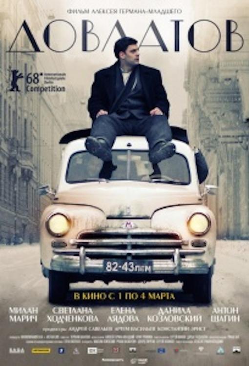 В Крыму проката фильма  «Довлатов» не будет, только на материке