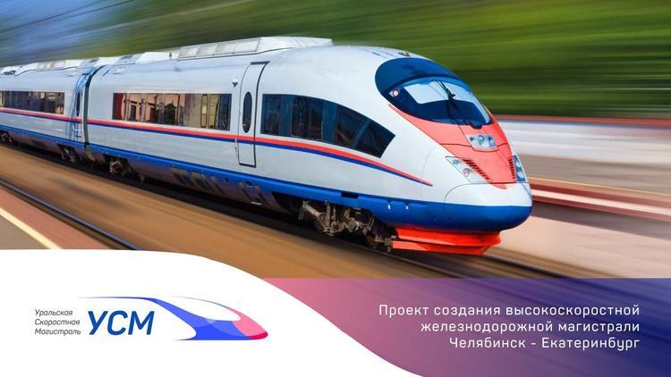 Эксперты прокомментировали перспективы возведения Уральской ВСМ