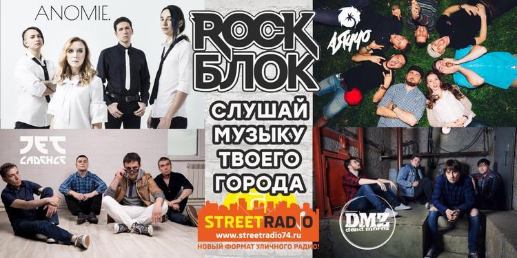 Голосуй за челябинских музыкантов в программе RockБлок на StreetRadio