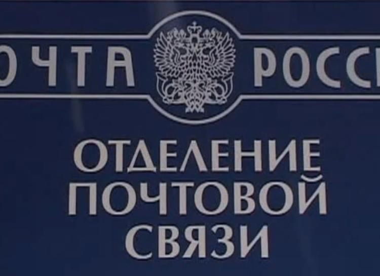 """""""Почта России"""" начала досрочную подписку на следующий год"""