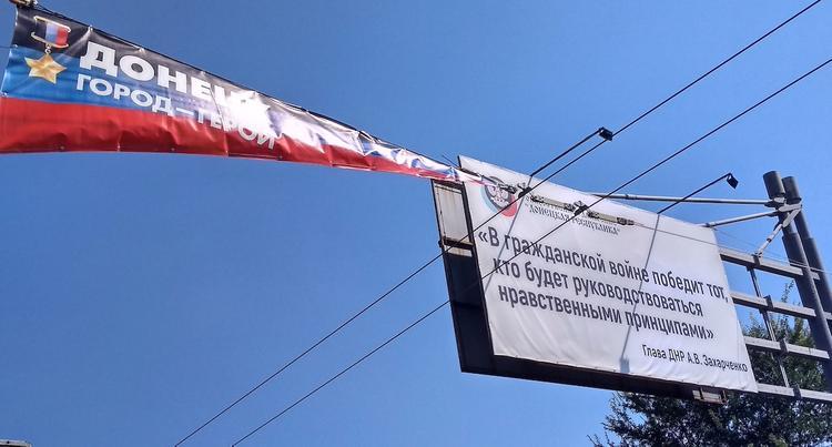 Ходаковский против плакатов с мыслями погибшего Александра Захарченко