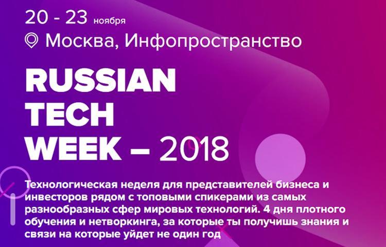 В ноябре в Москве пройдёт Russian Tech Week 2018