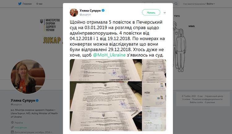 Глава украинского Минздрава на новый год получила пять повесток в суд
