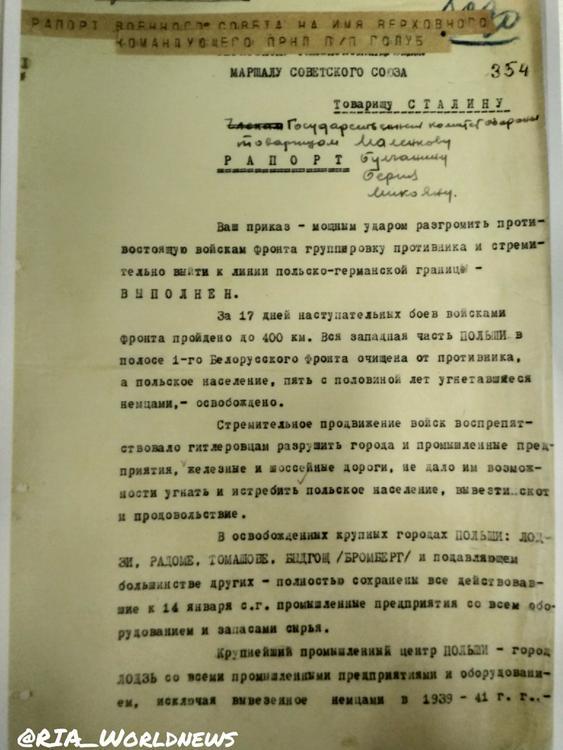 Историки рассекретили  рапорт Жукова об освобождении Польши в 1945 году