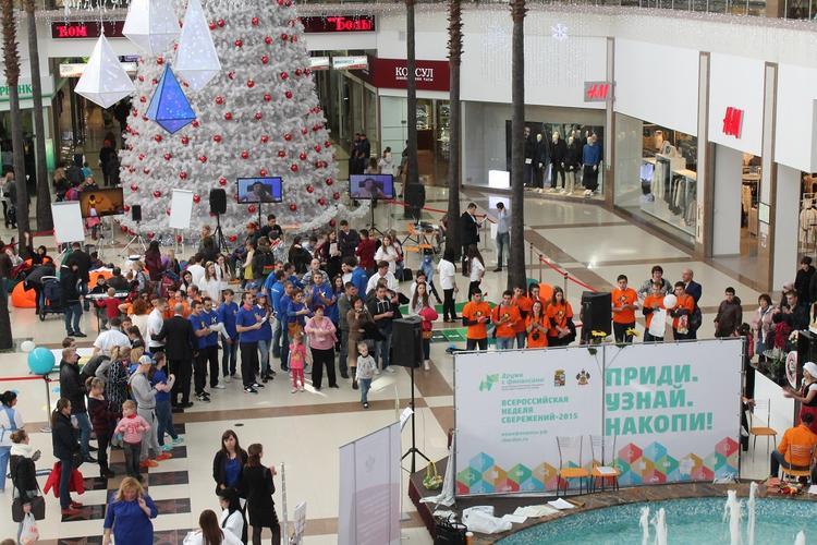 Ярмарка финансовых услуг для населения-2019 пройдет в Краснодаре