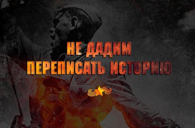 История накажет союзников СССР за фальсификацию фактов о Второй мировой войне