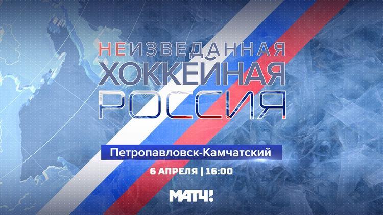 """На """"Матч ТВ"""" стартует новый проект: """"Неизведанная хоккейная Россия"""""""