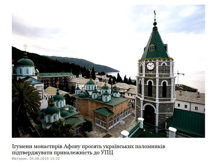 Монахи не пускают украинцев на Афон без справки из церкви
