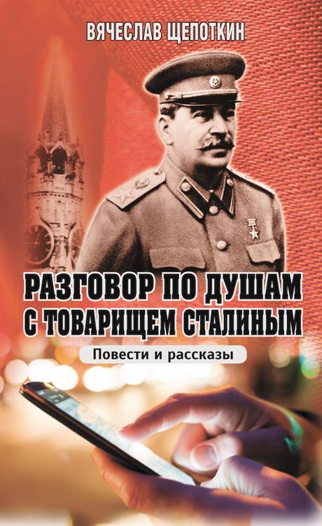Сталин ответил лично