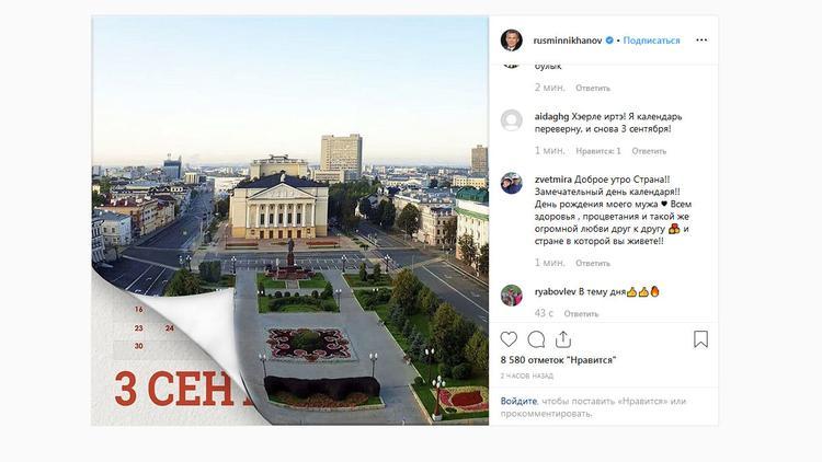 Глава Татарстана перевернул календарь в честь песни Шуфутинского