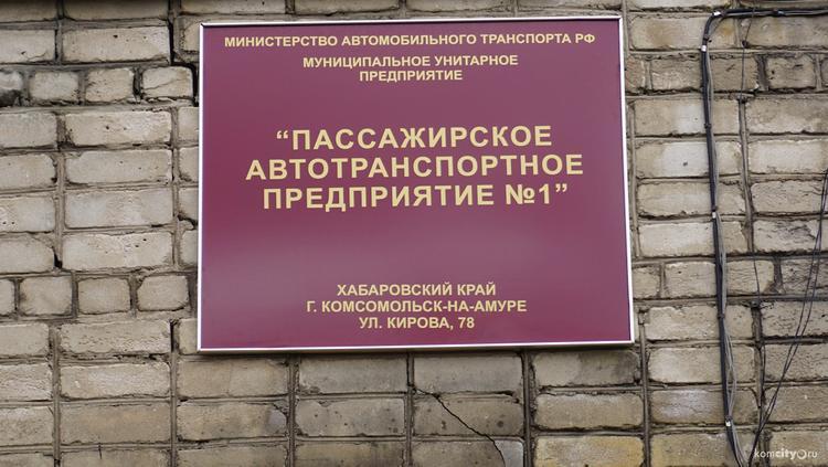 В Хабаровском крае «расправятся» с МУПами