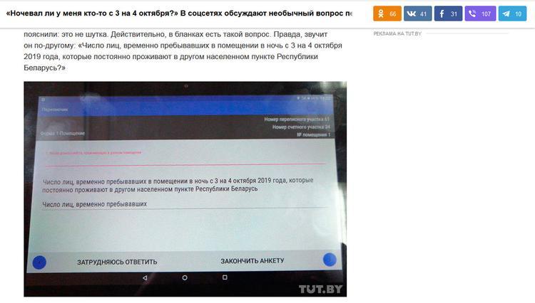 Странный вопрос в переписи удивил белорусов
