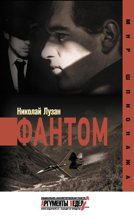 «Фантом» и «Тополь-М»