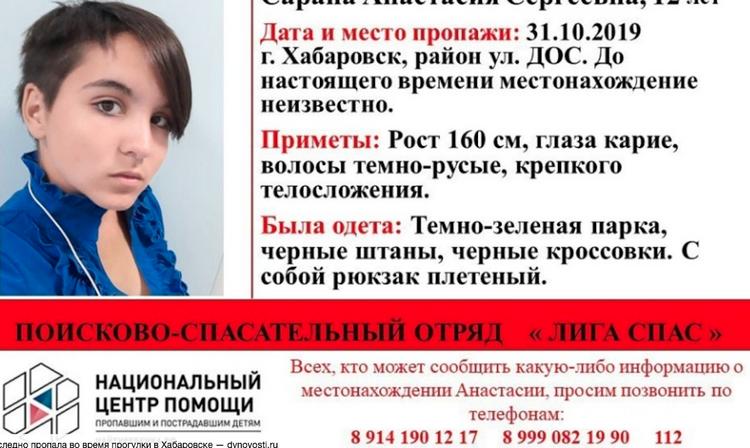 В Хабаровске во время прогулки пропал ребенок