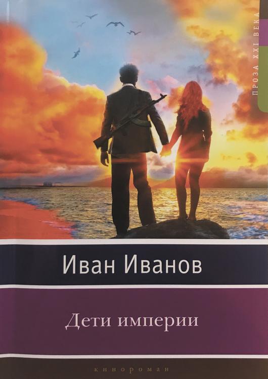 Иван Иванов. Дети империи