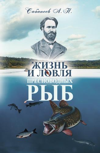 Рыбалка с Сабанеевым