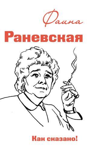 Афоризмы Фаины Раневской в книге «Как сказано!» издательства «Аргументы недели»