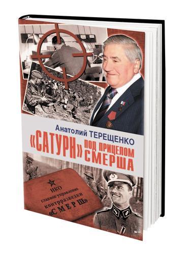Книга «Сатурн» под прицелом Смерша» посвящена герою-партизану и разведчику Александру Козлову