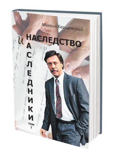 Книга на вечную тему