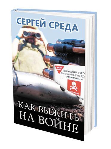 Военкор Сергей Среда: «Как выжить на войне»