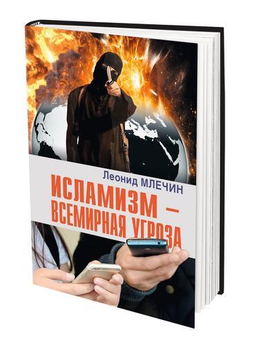 Леонид Млечин: чем отличается ислам от исламизма