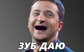 Шутки и мемы про Зеленского вновь «взорвали» Сеть