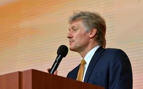 В Кремле высказались по поводу санкций США  против «Северного потока — 2»