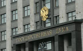 В Госдуме оценили новые санкции США против России
