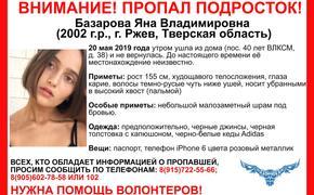 В Тверской области продожают искать пропавших Яну Базарову и Катю Трифонову. Приметы школьниц