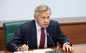 Пушков оценил идею Зеленского провести референдум по переговорам с РФ