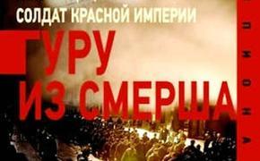 Анатолий Терещенко: Хрущевская месть Сталину и НКВД продолжает охлаждать горячие сердца россиян