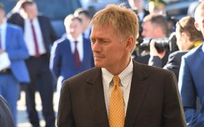 Песков рассказал, что Москва не изменит позицию касательно украинских моряков