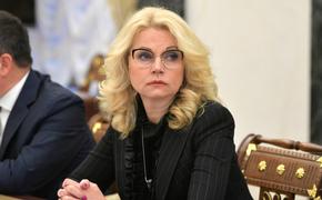 Голикова оценила нынешнюю ситуацию в образовании