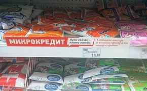 Еда в кредит или как россияне доживают до зарплаты