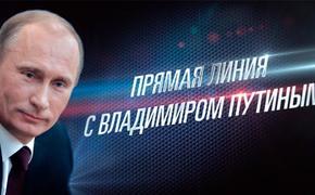 Вопрос Путину - ответ стране