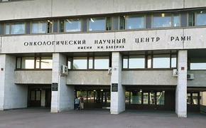 Пациентам приходилось платить за лечение, которое должно быть бесплатным, прокуратура проверяет столичный онкоцентр имени Блохина