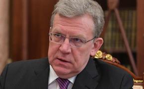 Кудрин: Россия за шесть лет не использовала шанс изменить экономику