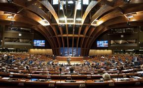 Совфед и Госдума сформировали делегацию в ПАСЕ