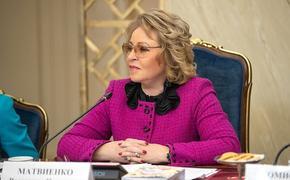 Матвиенко выступила против усыновления детей однополыми парами
