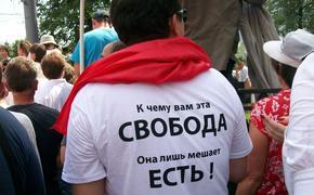 Ни зрелищ, ни денег, а свободы хотят россияне
