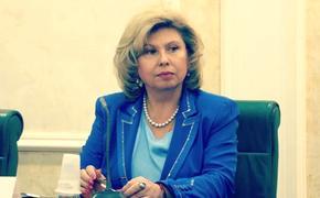 Москалькова предложила изменить меру пресечения украинским морякам