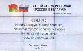 Кубанские законодатели принимают участие в Форуме регионов России и Беларуси
