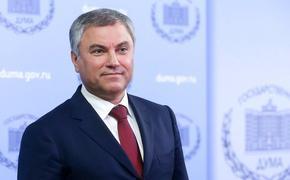 Володин рассказал, будут ли в России менять Конституцию