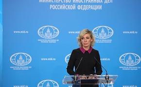 """""""Стыд и позор. Вот и все европейские ценности"""", - высказалась Мария Захарова о продлении ареста Вышинскому"""
