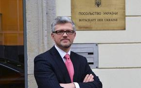Украинский посол заявил о подрыве доверия к Германии