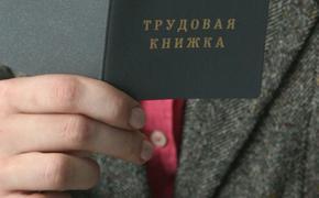 Стало известно, в каких регионах России самая сложная ситуация на рынке труда