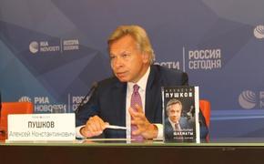 Пушков прокомментировал слова Турчинова о стремлении украинцев стать рабами
