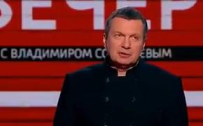 """Соловьев посмеялся над тем, как украинцы """"испугались"""" его программы"""