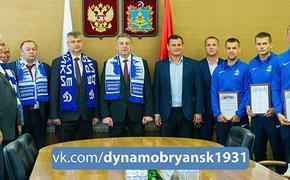 """Брянскому """"Динамо"""" добавили в бюджет около 25 миллионов рублей"""