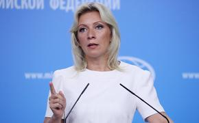 """Захарова назвала условия Зеленского для возвращения РФ в G8 """"набором букв"""""""
